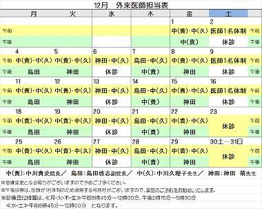 12月医師カレンダー