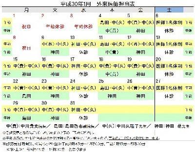 カレンダー201801-2