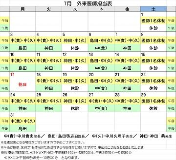 7月カレンダー変更