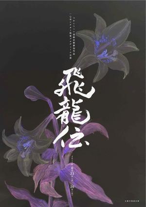 164,飛竜伝(ウラ)