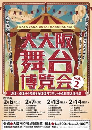 239,大大阪舞台博覧会 表