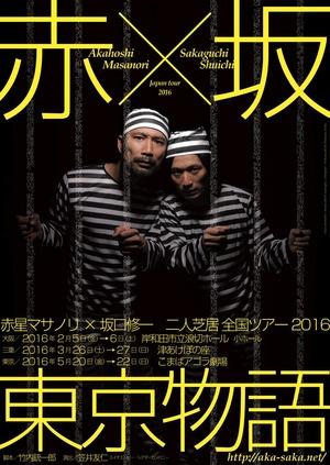 th_238,赤×坂「東京物語」