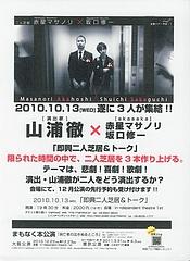 149,赤×坂10月14日イベント