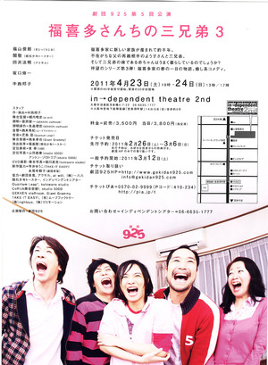 5,福喜多さん家の三兄弟