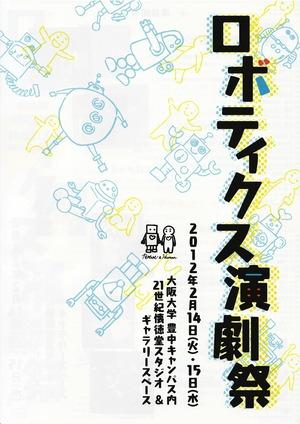 177,ロボティクス演劇祭1