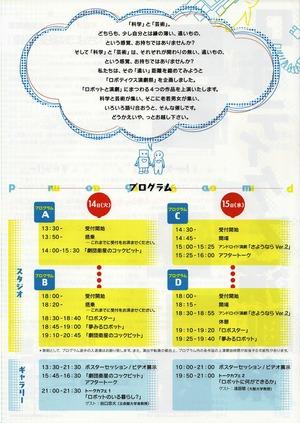 177,ロボティクス演劇祭3