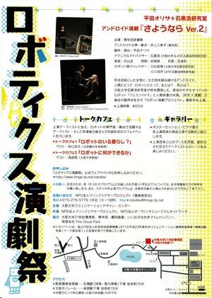 177,ロボティクス演劇祭2