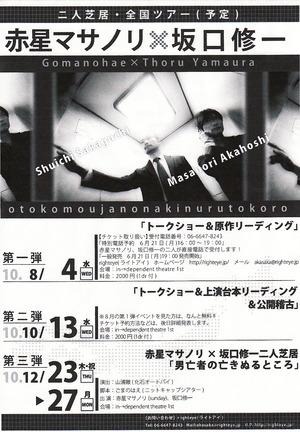 5,赤×坂イベント