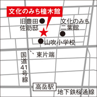文化のみち橦木館_map