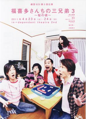 160,福喜多さん家の三兄弟