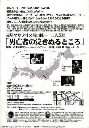169,男亡者福岡ウラ