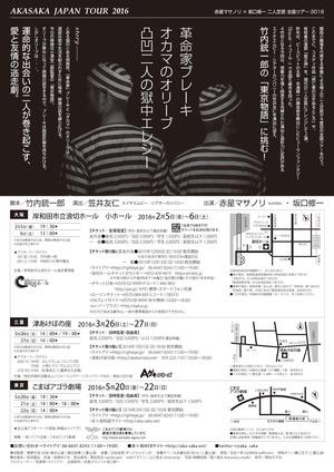 th_238,赤×坂「東京物語」ウラ