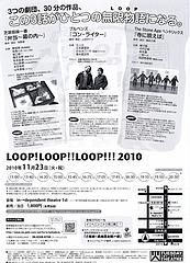 153.7,LOOP!LOOP!!LOOP!!!