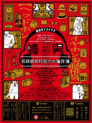 313.5,ボイスドラマ「蠅男」