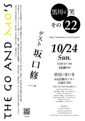 kuro22_flyer