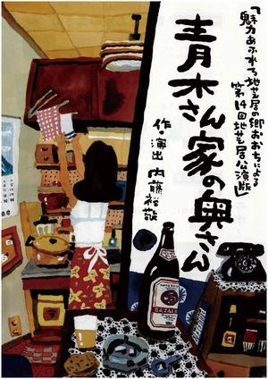 222,青木さん家の奥さん川本公演 表