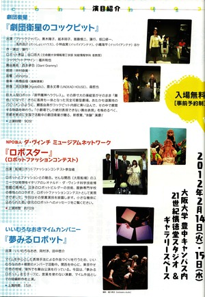 177,ロボティクス演劇祭4