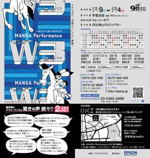 W3_2月公演リーフレット_fix-01
