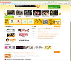 チャンネルNECOサイト画面2