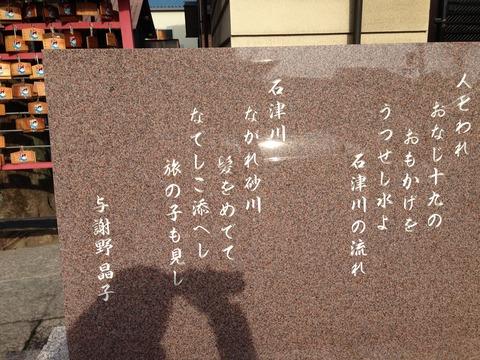 IMG_0623[1] 大阪・堺ちゃんねる : 石津神社に行ってきました。~堺市堺区~ 大阪・堺