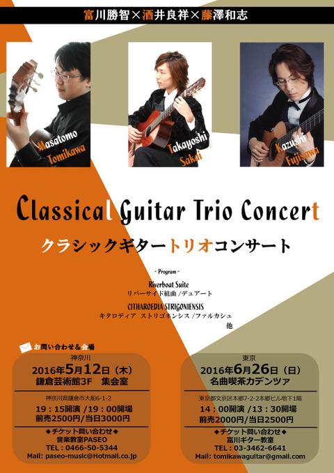 trio2016