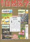 月刊「自然医学」