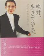 近藤さん書籍「絶対生きてやる」