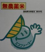 徳島県の「エコファーマー」マーク