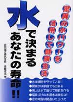 「水で決まるあなたの寿命」著者佐藤 成志先生
