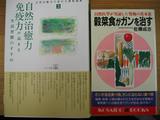 「穀菜食がガンを治す」著者佐藤 成志先生