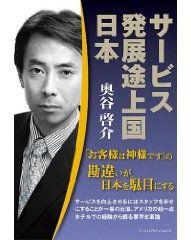 「サービス発展途上国日本」