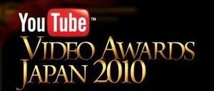 YouTubeのビデオアワード!