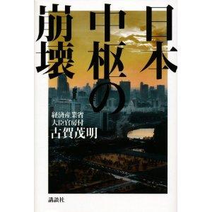 「日本中枢の崩壊」