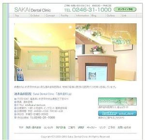 当院オフィシャルサイト③