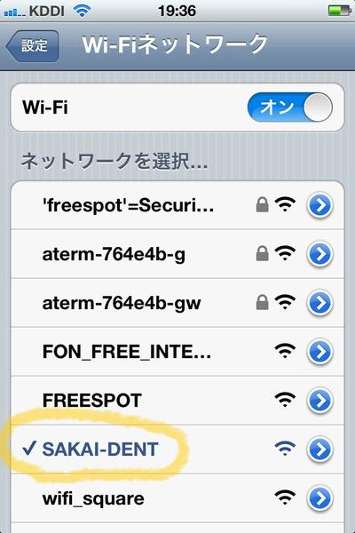 Wi-Fi環境、設定完了!