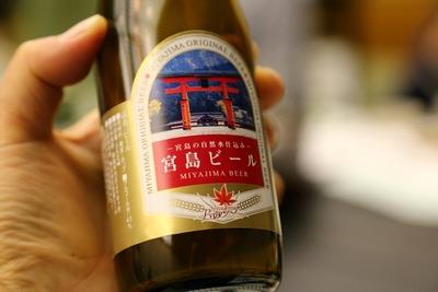 宮島ビール1