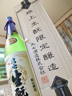 日本酒の美味しさを知る
