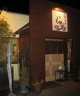 「柚香」というお店