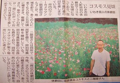 嬉しい新聞報道!