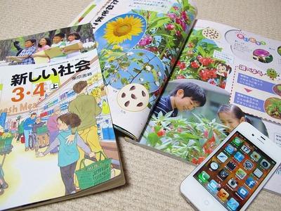 小学生の教科書