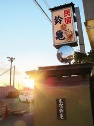 民宿・鈴亀さん2