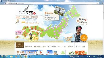 NHK・にっぽん縦断「こころ旅」