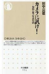 田中長徳著「カメラに訊け!-知的に遊ぶ写真生活」
