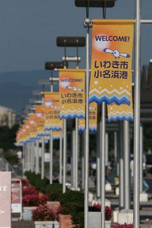 福島県いわき市の小名浜港