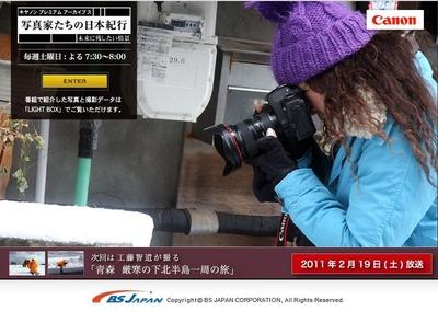 写真家たちの日本紀行