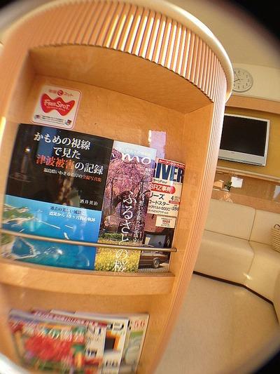待合室の雑誌1