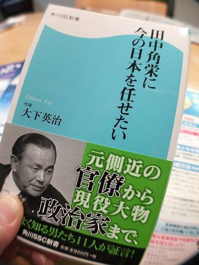 「田中角栄に今の日本を任せたい」