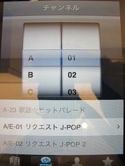 USEN with iPad 7