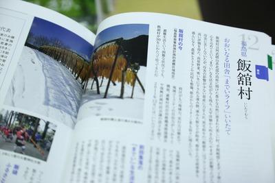 「日本で最も美しい村」1