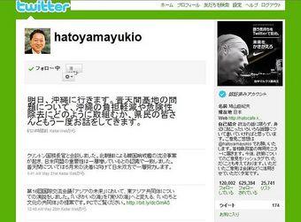 鳩山さんのTwitter